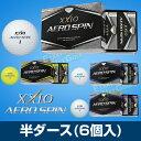 ダンロップXXIO AERO SPIN(エアロスピン)ゴルフボール半ダース(6個入り)【あす楽対応】
