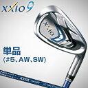 ダンロップ日本正規品XXIO9(ゼクシオ ナイン)アイアンゼクシオMP900カーボンシャフト単品(I#5 AW SW)【あす楽対応】