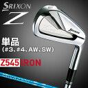 ダンロップ日本正規品SRIXON(スリクソン) Z545アイアンMiyazaki Kosuma Blue Ironカーボンシャフト単品(#3、#4、AW、SW)