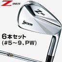 2016モデルダンロップ日本正規品SRIXON(スリクソン) Z965アイアンフラットバックタイプダイナミックゴールドスチールシャフト6本セット(#5〜9、PW)【あす楽対応】