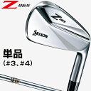 2016新製品ダンロップ日本正規品SRIXON(スリクソン) Z965アイアンフラットバックタイプダイナミックゴールドスチールシャフト単品(#3、#4)【あす楽対応】