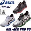 2015モデルASICS(アシックス)日本正規品GEL−ACE PRO FG(ゲルエースプロFG)TGN907ソフトスパイクゴルフシューズ【あす楽対応】
