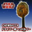 STARWARS(スターウォーズ)ぬいぐるみヘッドカバードライバー用(460cc)CHEWBACCA(チューバッカ)【あす楽対応】