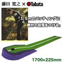 藤田寛之プロ×TABATA(タバタ)Fujitaマット1.5 パターマットGV−0131「ゴルフ練習用品」【あす楽対応_四国】