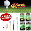 ヤマニゴルフ日本正規品4YARDS MORE GOLF TEE(ゴルフティー)「TRMG4YA」【あす楽対応】