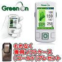 ★ポイント10倍★【最先端GPSキャディー★即納★】【即納】GREENON(グリーンオン)最先端GPS距離測定器