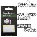 GreenOnMini2(グリーンオンミニ2)専用液晶保護フィルム【あす楽対応】