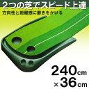 TABATA(タバタ)2wayパターマットライン入りGV−0126「ゴルフ練習用品」【あす楽対応】