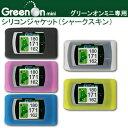 GreenOn Mini(グリーンオンミニ2)専用シリコンジャケット(シャークスキン)【あす楽対応】