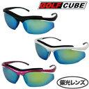 ゴルフキューブ偏光レンズ使用スポーツサングラスGSC?061