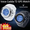 2015モデルvoice caddie(ボイスキャディ)腕時計タイプ(ウォッチ)ゴルフナビT2 GPS Watch「GPS距離測定器」【あす楽対応】