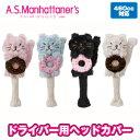A.S.Manhattaner's(マンハッタナーズ)ドライバー用ヘッドカバードーナツ猫ちゃんタイプASMHC-1116【あす楽対応_四国】