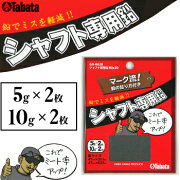 Tabata(タバタ)シャフト専用鉛MIX(5g×2枚、10g×2枚入り)「GV−0628」【あす楽対応】