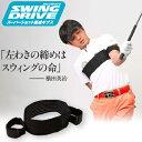 発案・監修/横田英治スーパーショット養成ギブスSWING DRIVE(スイングドライブ)「ゴルフ練習