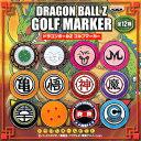 DRAGONBALL Z(ドラゴンボールZ)ゴルフマーカー「4983164257304」【あす楽対応】