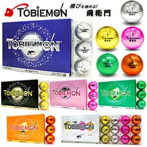 TOBIEMON(飛衛門)飛び追求モデル 公認球キラキラメタルゴルフボール1ダース(12個入)FLYGADR【あす楽対応】