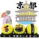 【【最大2200円OFFクーポン】】京都ゴルフボール3球セット