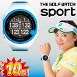 2015モデルGreenOn(グリーンオン)THE GOLF WATCH sportザ・ゴルフウォッチ〔スポルト〕「GPS距離測定器」【あす楽対応】