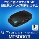 EPSON(エプソン)新世代スイング解析システムM-Tracer For Golf(エムトレーサー)「MT500G2」【あす楽対応】