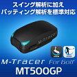 2015モデルEPSON(エプソン)パッティング解析+スイング解析M−Tracer For Golf(エムトレーサー)「MT500GP」【あす楽対応】