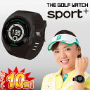2015モデルGreenOn(グリーンオン)THE GOLF WATCH sport+ザ・ゴルフウォッチ〔スポルトプラス〕「GPS距離測定器」【あす楽対応】