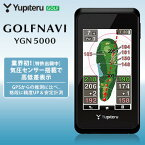 2015モデルYUPITERU(ユピテル)ゴルフナビYGN5000「GPS距離測定器」【あす楽対応】