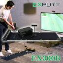 GPRO日本正規品 家庭用スクリーンパッティングシミュレーター EXPUTT(イーエックスパット) 「EX300D」 「ゴルフパター練習用品」 【あす楽対応】