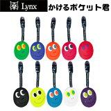 Lynx(リンクス)パターカバーをポケットで持てる便利ツールかけるポケット君 LXPK−002【あす楽対応】