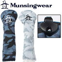 2016新製品Munsingwear(マンシングウエア)ユーティリティ用ヘッドカバーMQ4398【あす楽対応】