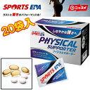 ニッスイ(NISSUI)SPORTS EPAPHYSICAL SUPPORTER R(フィジカルサポーターR)「69084」1箱20袋入スポーツサプリメント
