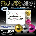 TOBIEMON(飛衛門)飛び追求モデル 公認球キラキラメタルゴルフボール1ダース(12個入)T-3MIX【あす楽対応】