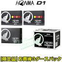 【限定品】 HONMA GOLF(本間ゴルフ) D1 ゴルフボール お買得3ダースパック (マルチカラー×2ダース、ホワイト×1ダース)【あす楽対応】