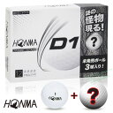【お試し限定パック】HONMA GOLF(本間ゴルフ)日本正規品 ホンマ D1 ゴルフボール9個+謎の怪物ボール3個(合計12個入) 2020モデル 「BT2002」 【あす楽対応】