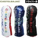 2016秋冬新製品CASTELBAJAC(カステルバジャック)日本正規品ドライバー用ヘッドカバー「CBH016」【あす楽対応】