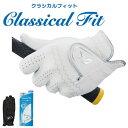 2015モデルキャスコClassical Fit(クラシカルフィット)ゴルフグローブ「GF−1517」「左手用」【あす楽対応】