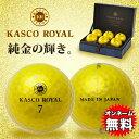 【オリジナルマーク3色オンネーム】キャスコKASCO ROYAL2 ゴルフボール(キャスコロイヤルツー)3ダース(36個)