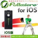 【送料無料】3DスイングセンサーiOS版Fullmiere(フルミエル) for iOSパター対応版【あす楽対応】