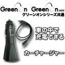 GreenOn(グリーンオン)シリーズ共通カーチャージャー【あす楽対応】