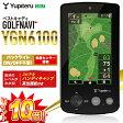 2016新製品YUPITERU(ユピテル)ゴルフナビYGN6100「GPS距離測定器」【あす楽対応】【0722retail_coupon】