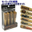 【プロ野球】セ・リーグ6球団バット型ティー8本セット【あす楽対応】