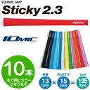 IOMIC(イオミック)Sticky2.3ウッド&アイアン用 グリップ10本組