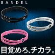ショッピングバック 【30%ポイントバック!】BANDEL(バンデル)アンクレット
