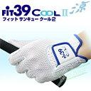 MIC39GOLF(ミック)FIT39 COOL2夏用ゴルフグローブ(左手用)【あす楽対応】