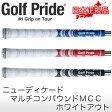 ゴルフプライド日本正規品マルチコンパウンドMCCホワイトアウト〔WMCC〕ウッド&アイアン用グリップ【あす楽対応】
