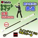 Tabata(タバタ)スイング練習器具トルネードスティックショートタイプGV0232S「ゴルフ練習用品」【あす楽対応】