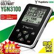 2016新製品YUPITERU(ユピテル)ゴルフナビYGN3100「GPS距離測定器」【あす楽対応】【0722retail_coupon】