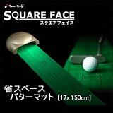 ミスターゴルフSQUARE FACE(スクエアフェイス)パター練習マット 幅17cm×長さ150cm「室内 練習でスコアUP」「ゴルフ練習用品」【あす楽対応四国】