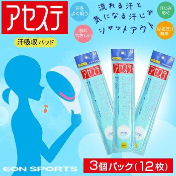 イオンスポーツ高分子吸収ポリマー使用使い捨て汗取りパッド「アセステ」3個パック(12枚入り…...:ezaki-g:10014499