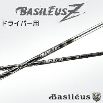 Basileus(バシレウス)BASILEUS Z(バシレウスゼット)ドライバー用カーボンシャフト 【スーパーSALE開催中】【全長フルボロンコンポジット】