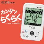 高性能GPS搭載簡単操作距離測定器EAGLE VISION ez PLUS「EV-414」(イーグルビジョンイージープラス)【あす楽対応】